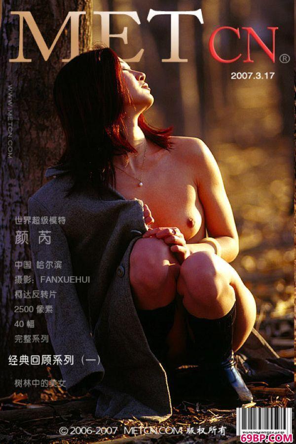 颜芮―《树林》1_特写女性撒尿